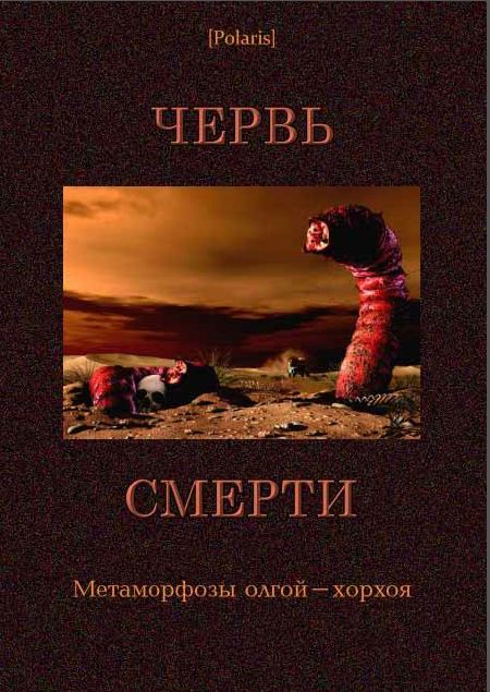 Death Worm: Metamorphosis of the Allghoi Khorkhoi